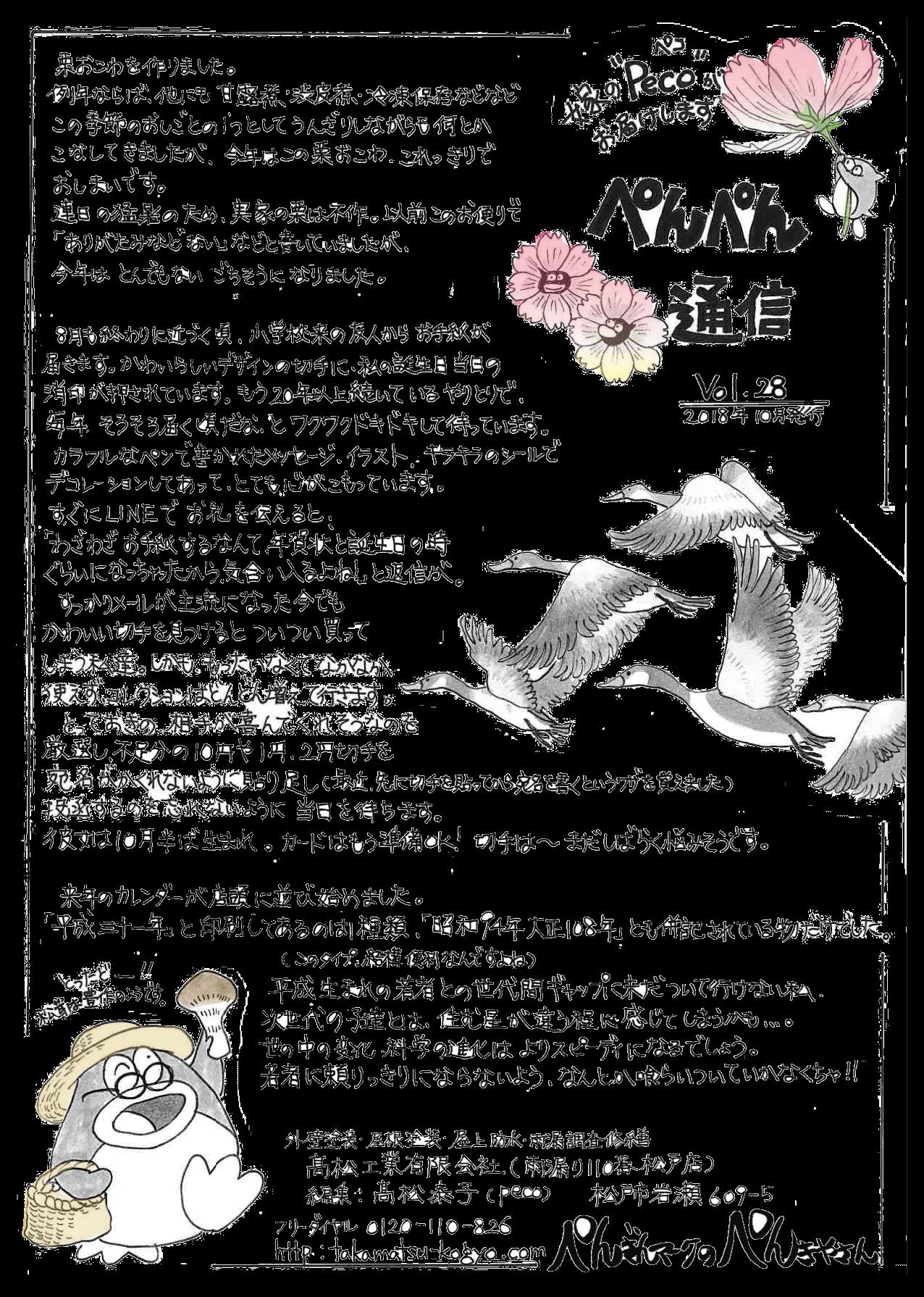 広報紙 2018年月10号